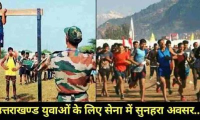 Kumaon regiment army recruitment rally in ranikhet from 28 December