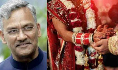 Uttarakhand government giving 50000 rupees for inter caste marriage & inter-faith marriage