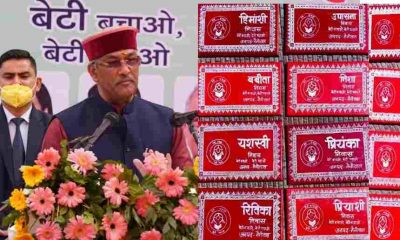 Uttrakhand news: 'Ghar ki pahechan chelik naam' scheme launched by CM in Nainital after Beti bachao Beti Padhao.
