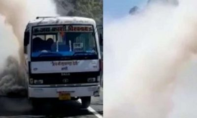 Uttarakhand News: fire caught in running bus in tehri Garhwal district all passenger safe.