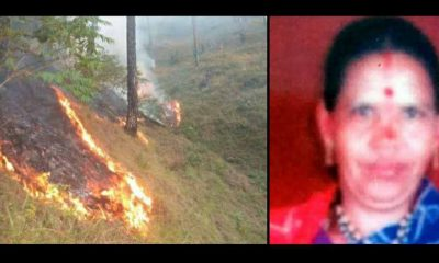 Uttarakhand: tragic incident in pithoragarh, badly burnt woman died due to forest fire